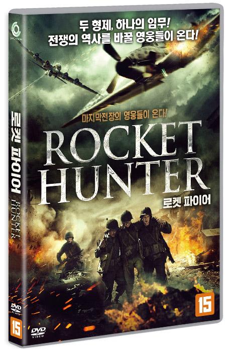 로켓 파이어 [ROCKET HUNTER]