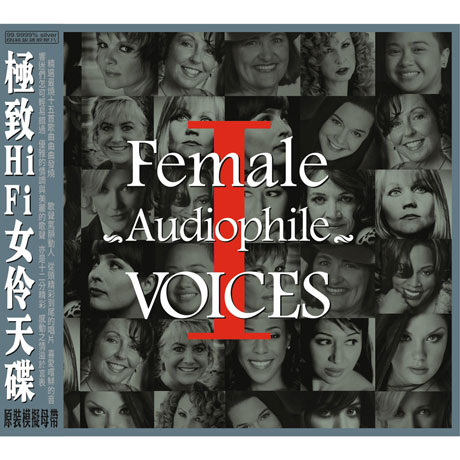 FEMALE AUDIOPHILE VOICES 1 [MPA HD MASTERING] [SILVER ALLOY]