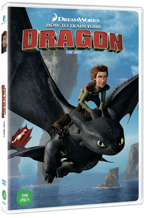 드래곤 길들이기 [HOW TO TRAIN YOUR DRAGON]