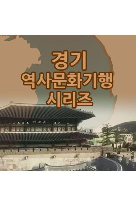 EBS 경기 역사문화기행 시리즈