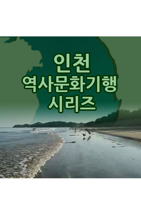 EBS 인천 역사문화기행 시리즈