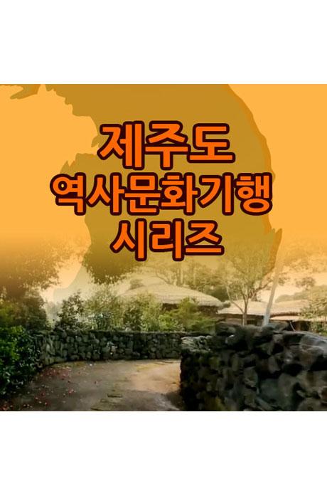 EBS 제주도 역사문화기행 시리즈