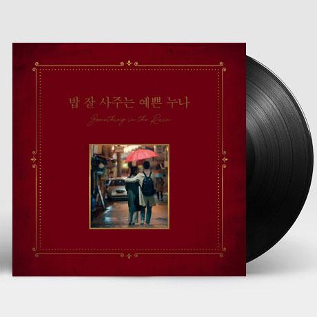 밥 잘 사주는 예쁜 누나 [JTBC 금토드라마] [한정반] [LP]