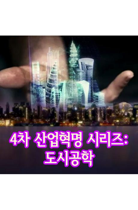 EBS 4차 산업혁명 시리즈: 도시공학 [주문제작상품]