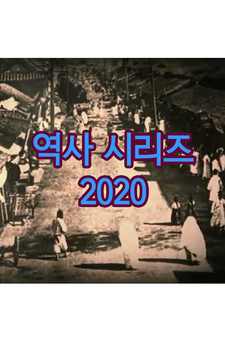 EBS 역사 시리즈 2020 [주문제작상품]