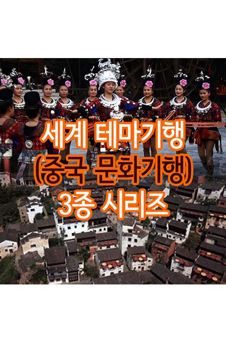 EBS 세계 테마기행 (중국 문화기행) 3종 시리즈 [주문제작상품]