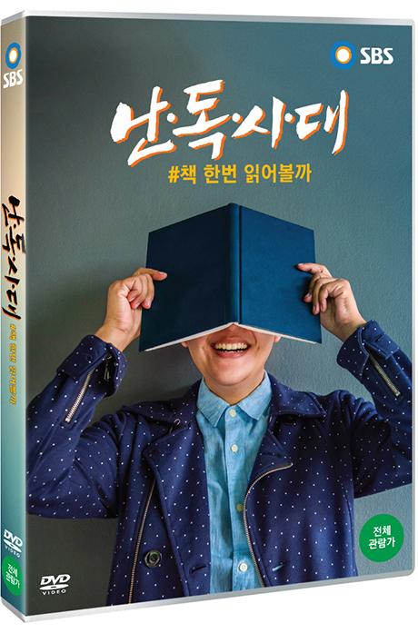 난독시대 #책 한번 읽어볼까 [SBS 스페셜]