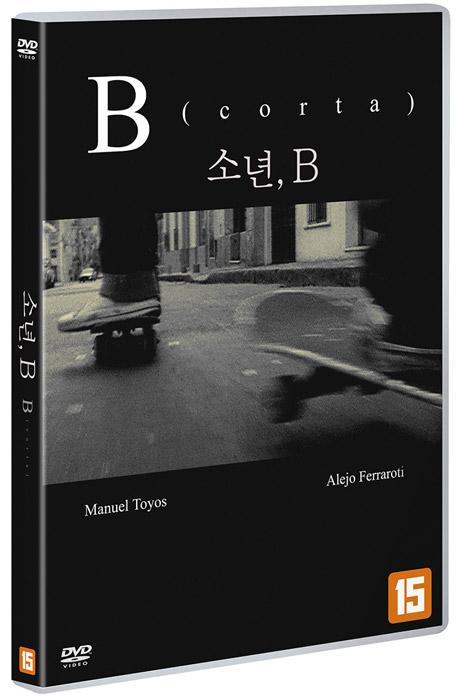 소년 B [B(CORTA)]