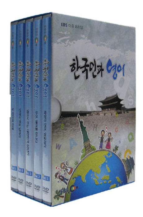 EBS 한국인과 영어 [다큐 프라임]