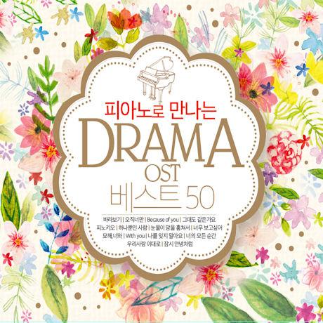 피아노로 만나는 DRAMA OST 베스트 50