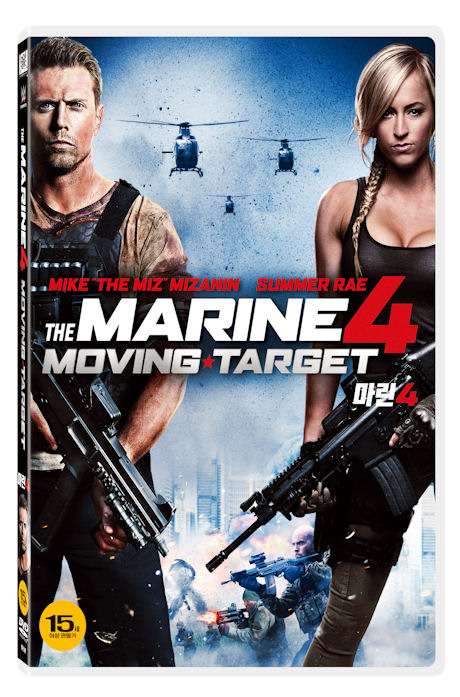 마린 4 [THE MARINE 4: MOVING TARGET]
