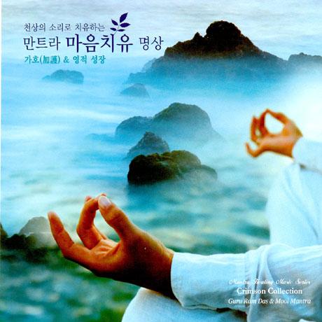 만트라 마음치유 명상 1: 가호(加護) & 영적 성장