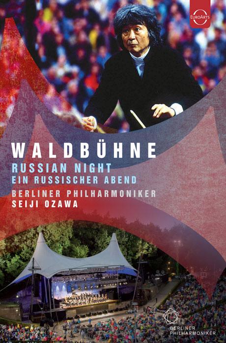 WALDBUHNE: RUSSIAN NIGHT/ SEIJI OZAWA [베를린 필 1993 발트뷔네 콘서트 실황: 러시아의 밤 - 오자와]