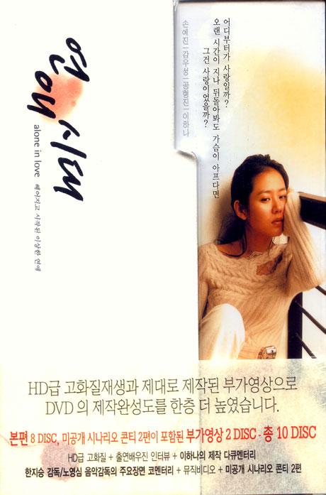 연애시대 일반판 [SBS 드라마]