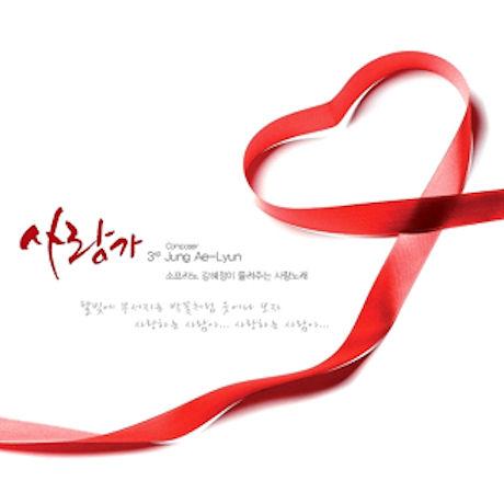 사랑가/ 강혜정 [3RD 작곡집]