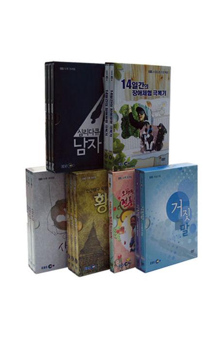 인성교육 베스트 6종 시리즈 [EBS 다큐멘터리]