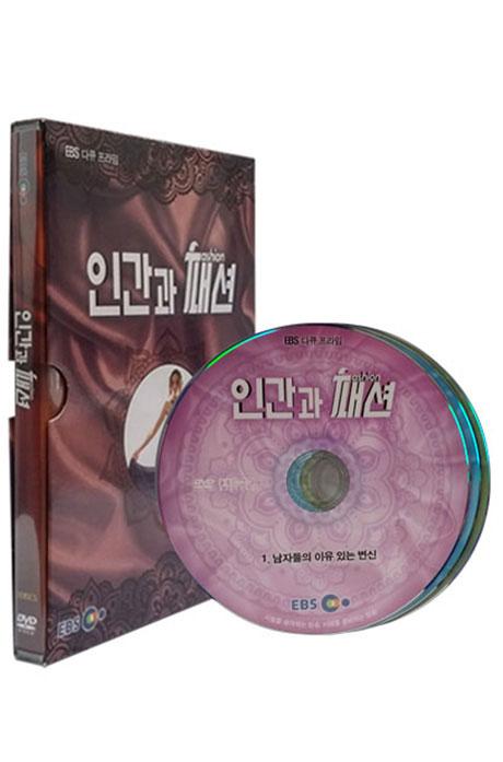 EBS 인간과 패션 [다큐 프라임]