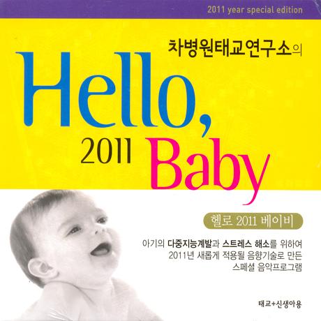 차병원 태교연구소의 HELLO 2011 BABY