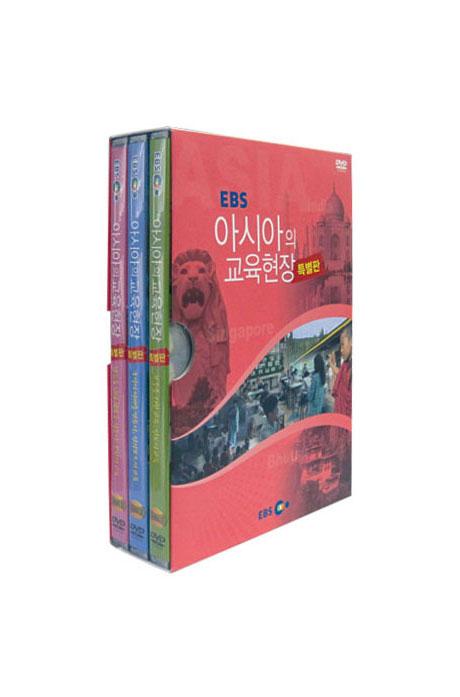 EBS 앙코르 아시아의 교육현장 [특별판]