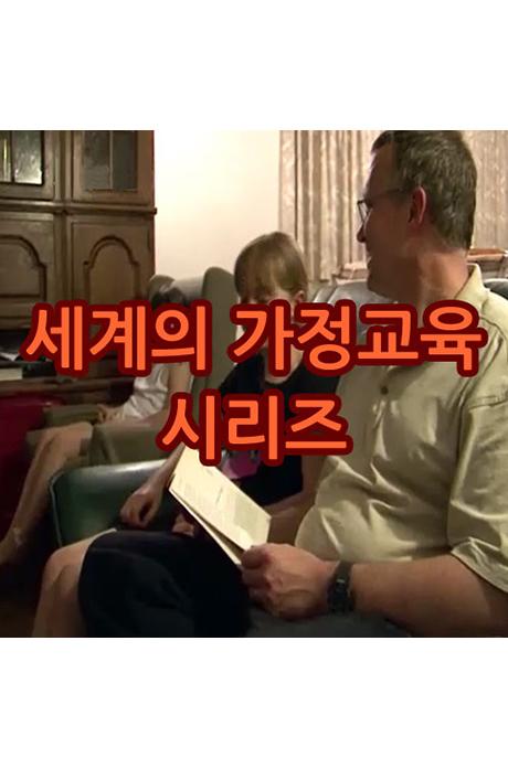 EBS 세계의 가정교육 시리즈 [주문제작상품]