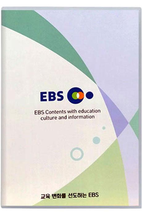 EBS 20분 경제학 [주문제작상품]