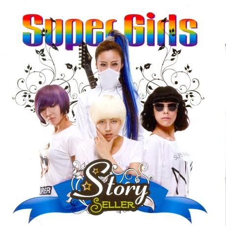 SUPER GIRLS [미니]