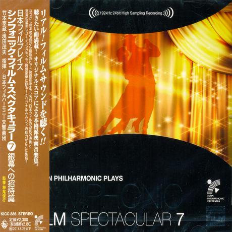 SYMPHONIC FILM SPECTACULAR 7/ TAIZO TAKEMOTO, SHIGEO GENDA