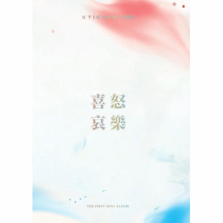 희로애락_喜怒哀樂 [미니 1집]
