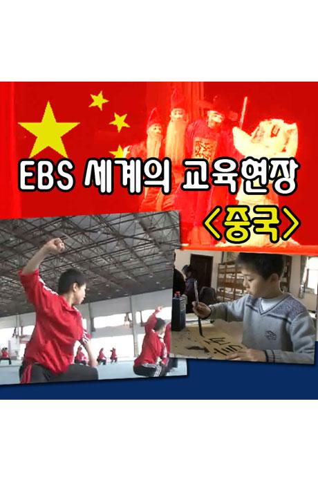 EBS 세계의 교육현장: 중국 1 [녹화물]