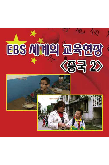 EBS 세계의 교육현장: 중국 2 [녹화물]