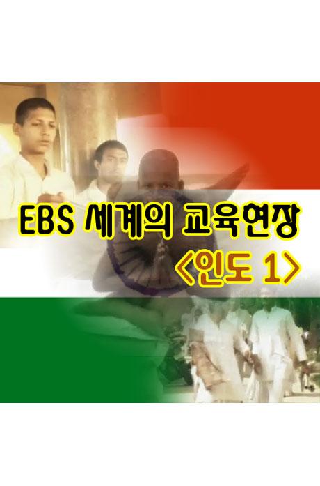 EBS 세계의 교육현장: 인도 1 [녹화물]