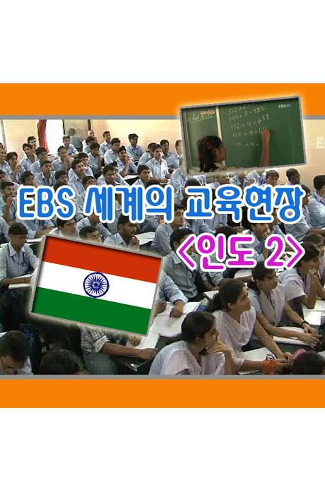 EBS 세계의 교육현장: 인도 2 [녹화물]