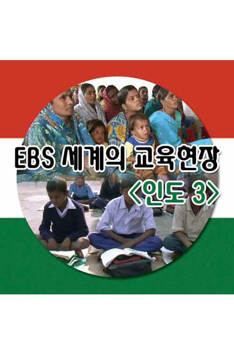 EBS 세계의 교육현장: 인도 3 [녹화물]