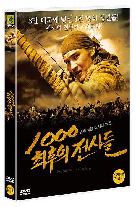 1000: 최후의 전사들 [ZHAUZHUREK MYNG BALA]