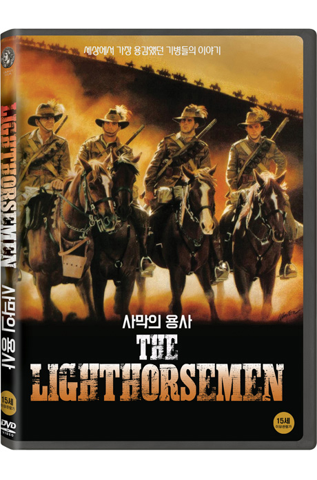 사막의 용사 [THE LIGHTHORSEMEN]
