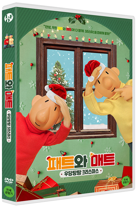 패트와 매트: 우당탕탕 크리스마스 [PAT A MAT: ZIMNI RADOVANKY]