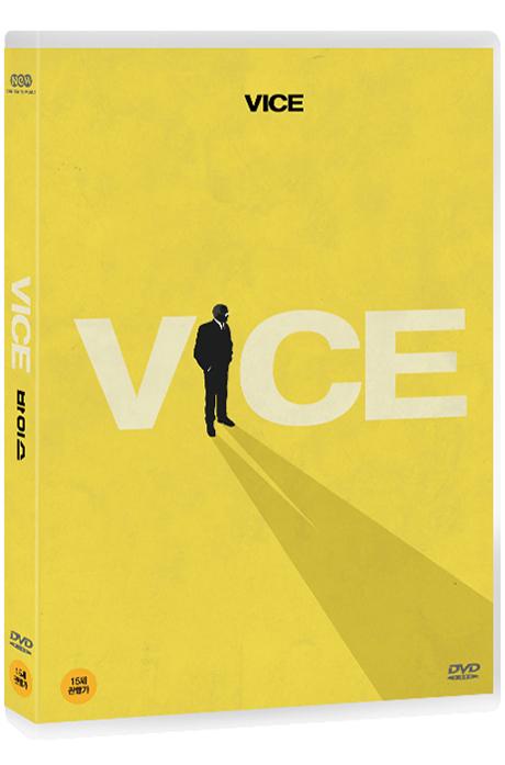 바이스 [VICE]