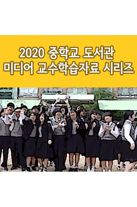 2020 코로나 시대 중학교 도서관 미디어 교수학습자료 시리즈 [주문제작상품]