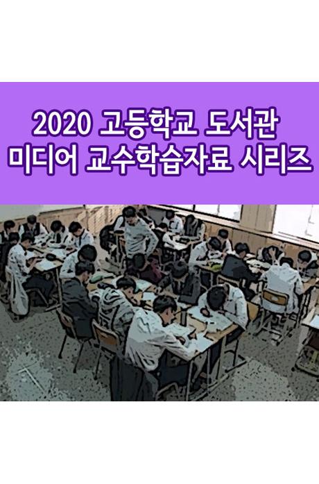 2020 코로나 시대 고등학교 도서관 미디어 교수학습자료 시리즈 [주문제작상품]