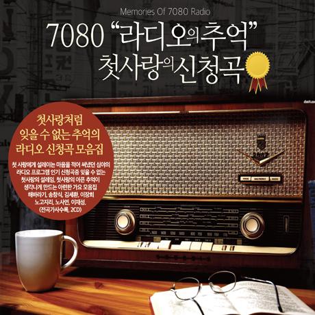 7080 라디오의 추억: 첫사랑의 신청곡