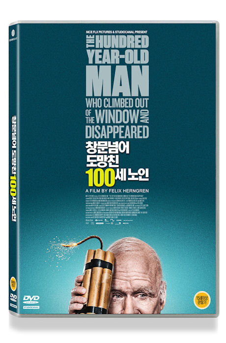 창문넘어 도망친 100세노인 [THE 100 YEAR OLD MAN WHO CLIMBED OUT THE WINDOW AND DISAPPEARED]