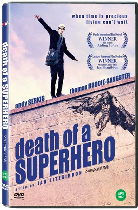 수퍼히어로의 죽음 [DEATH OF A SUPERHERO]