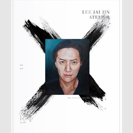 화실(畵室)_ATELIER [포토북+DVD+MD] [한정판]
