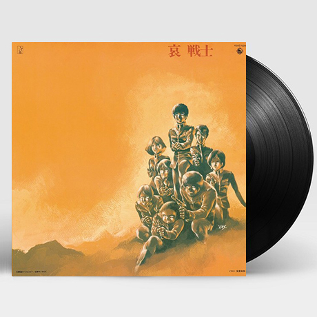 MOBILE SUIT GUNDAM: AI SENSHI [기동전사 건담: 슬픈 전사] [레코드 스토어 데이 한정반] [LP]
