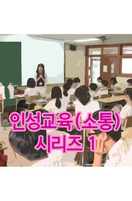 EBS 인성교육(소통) 시리즈 1 [주문제작상품]