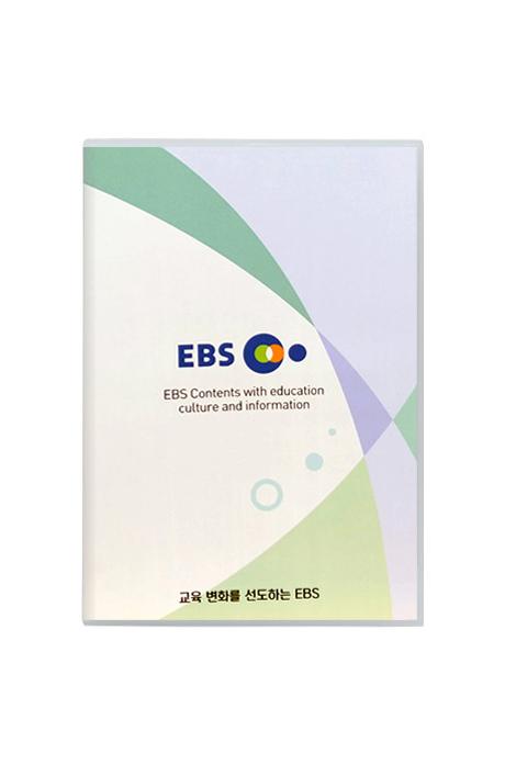 EBS 힐링 코드: 마음돌봄의 기술 - 마스터 [주문제작상품]