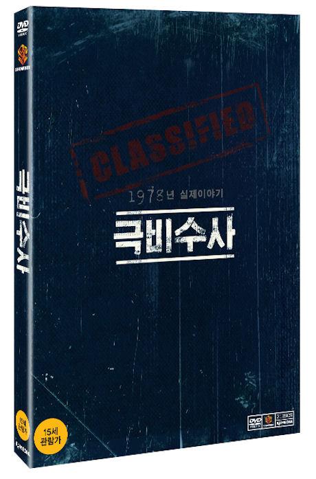 [한국영화할인] 극비수사