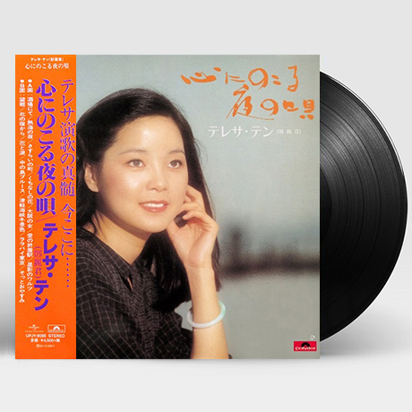 KOKORONI NOKORU YORUNO UTA [마음에 남는 밤의 노래] [한정반] [LP]
