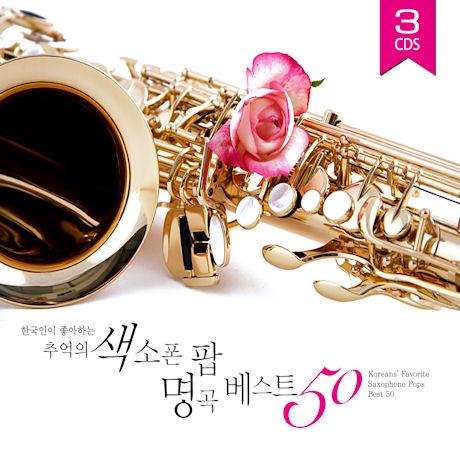 한국인이 좋아하는 추억의 색소폰 팝 명곡 베스트 50