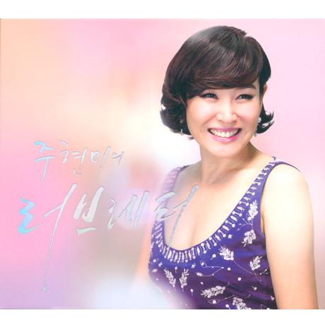 주현미의 러브레터 [KBS 해피 FM]